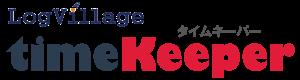 テレワーク管理サービス LogVillage タイムキーパー